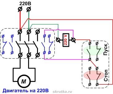 Схема подключения однофазного двигателя через пускатель Подключить однофазный двигатель к сети 220В через магнитный...